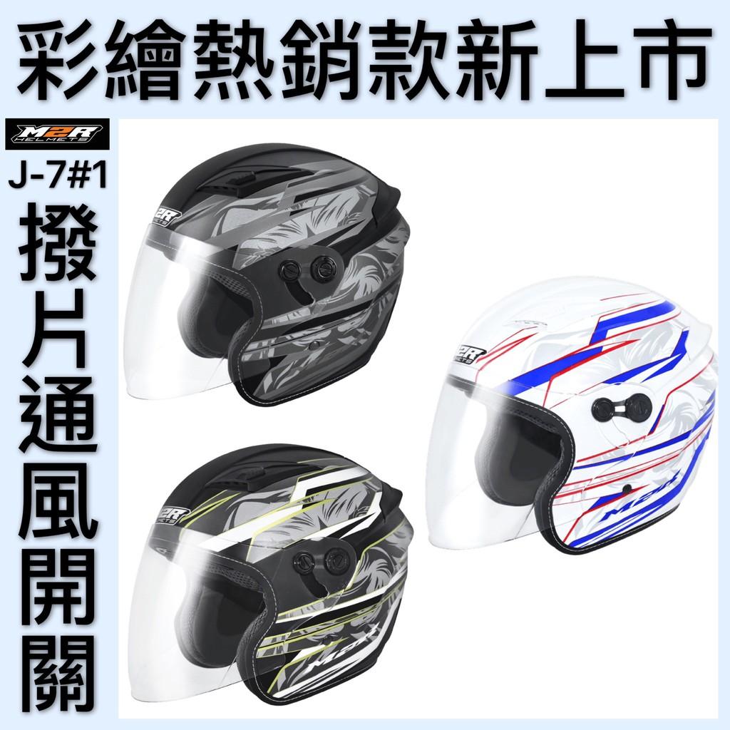 🔥蝦皮最便宜🔥【M2R J-7 J7 #1 彩繪】內襯可拆 輕量化 安全帽 半罩 3/4 通風 原廠