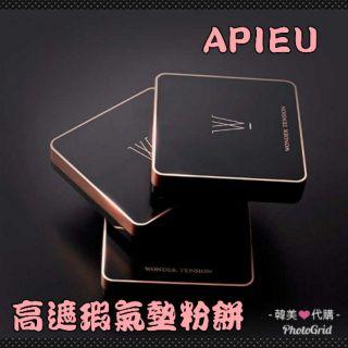 (現貨)韓國APIEU WONDER TENSION W氣墊粉餅 粉凝霜 補充蕊(正裝含殼) 桃園市