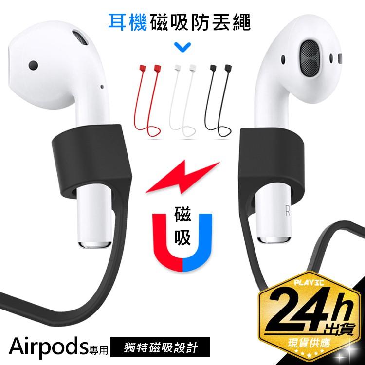 AirPods磁吸耳機防丟繩 磁性矽膠掛繩 AirPods掛繩 磁吸