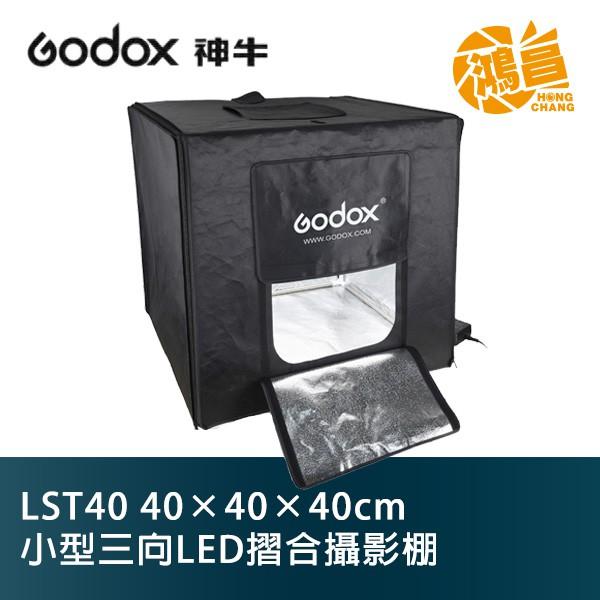 GODOX 神牛 LST40 小型三向LED 摺合攝影棚 40×40×40cm 攝影燈箱 開年公司貨