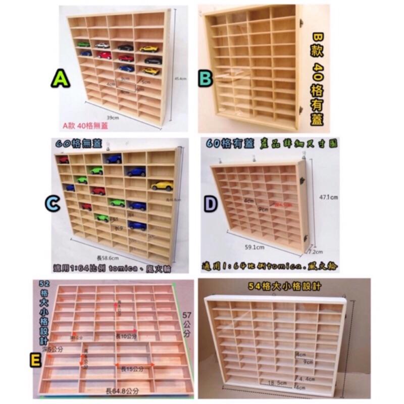 年中優惠🎉 實木製小車收納櫃 1:64適用 tomica、風火輪,54格、40格、60格、66格壁掛式木盒 現+預