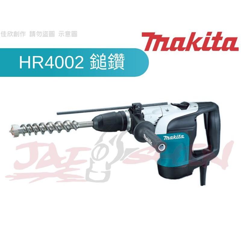 【樂活工具】含稅 Makita牧田 HR4002 免出力電鑽 全新公司貨