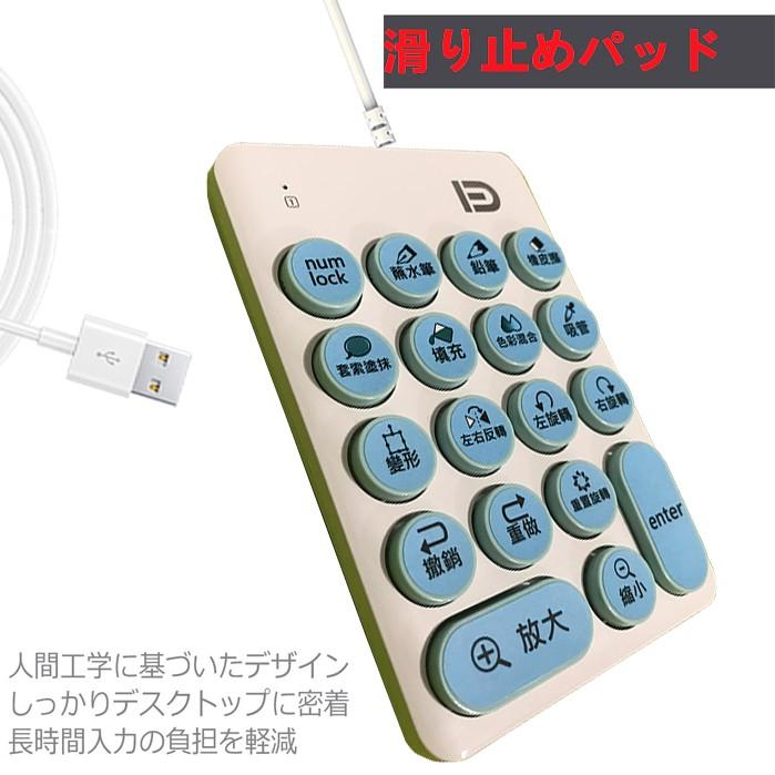 手寫板液晶顯示器快捷鍵盤 wacom one by Cintiq 16 22 24 pro hd DTK-1660/K0