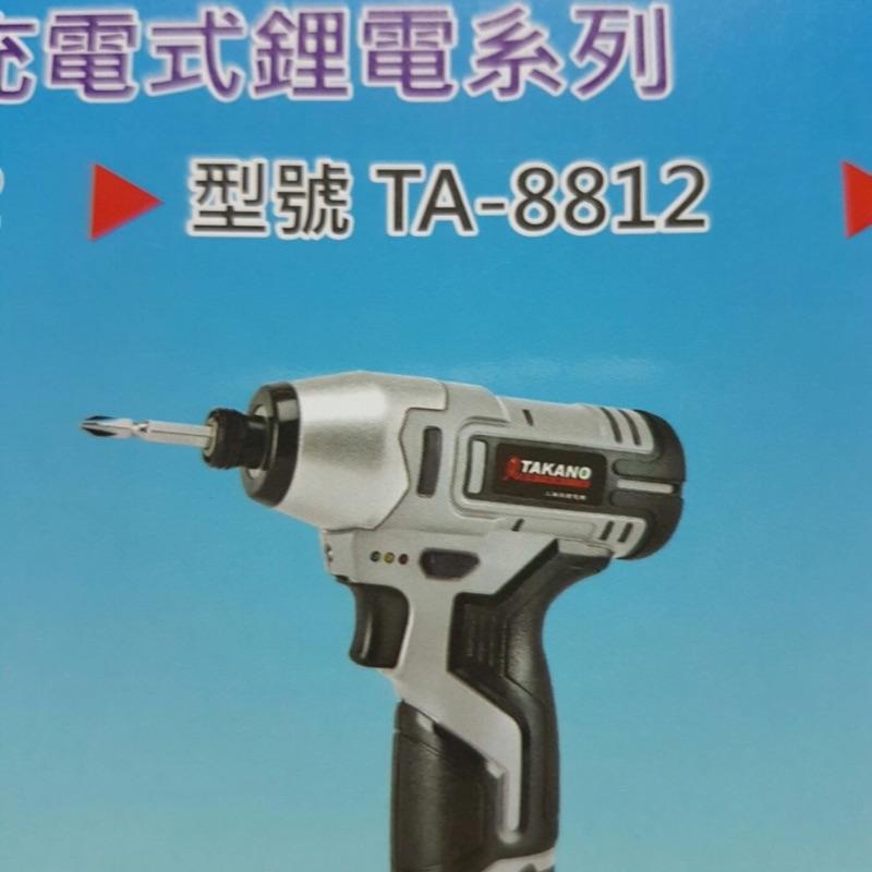 《東和電機》TAKANO TA8812 雙鋰電 衝擊 起子機 12V1.5Ah 100N.m