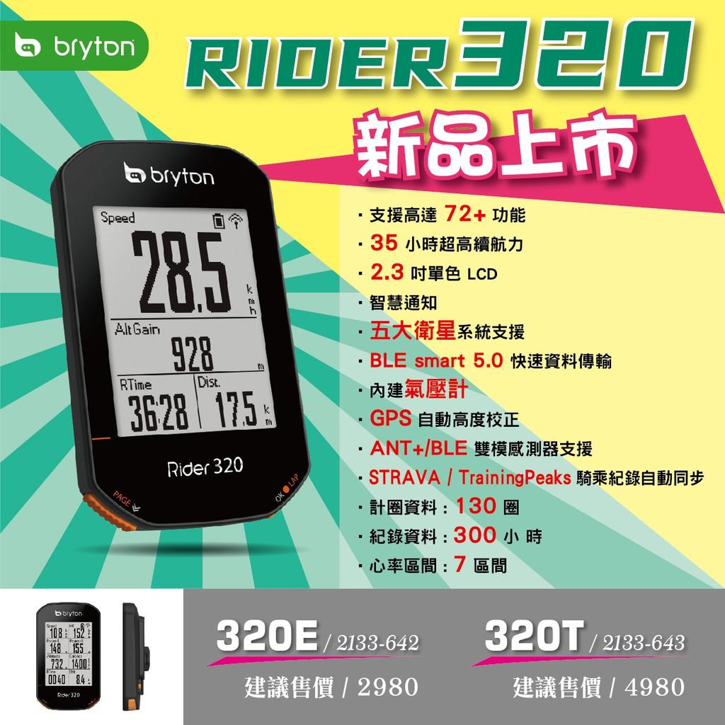 BRYTON RIDER 320 GPS自行車紀錄器 馬錶 計時器 72功能 五星定位