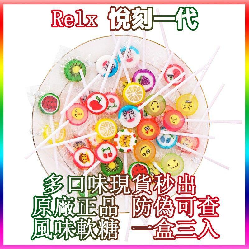 RELX 一代 經典 悅刻軟糖 悅刻果汁 relx 原廠正品 西瓜 可樂 綠豆  葡萄 多種口味任選 一代悅刻 悅客