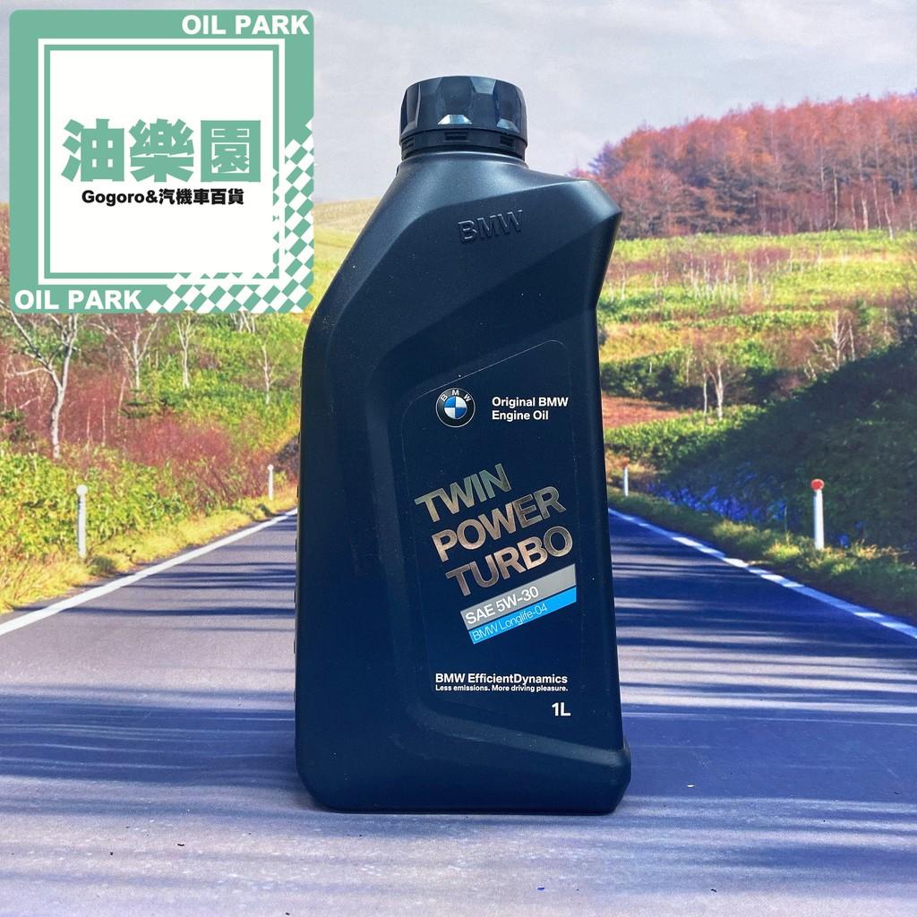 油樂園 BMW POWER TURBO 5W30 全合成 A3 B4 LongLife-01 渦輪 汽油