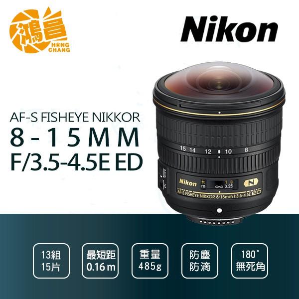 NIKON AF-S FISHEYE 8-15mm f/3.5-4.5E ED 魚眼變焦鏡頭 公司貨【鴻昌】