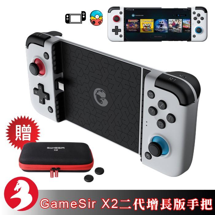 小雞Gamesir X2手遊手把2021升級版玩Switch模擬器TypeC拉伸型搖桿贈收納包及搖杆帽[台灣出貨]