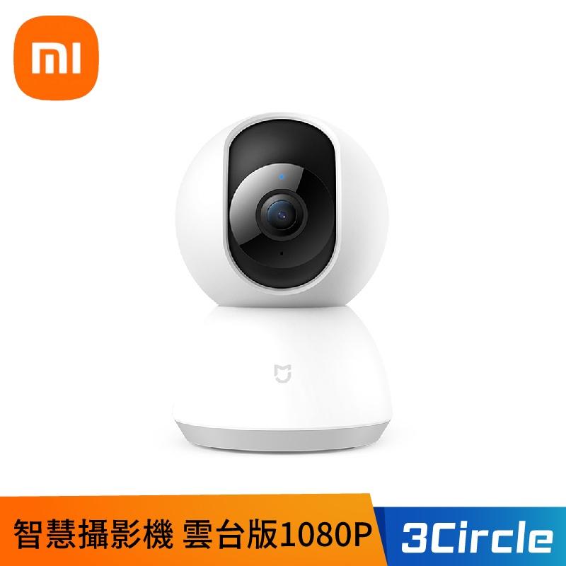 【台灣公司貨x現貨】MI 米家 小米智慧攝影機 雲台版 1080p 居家攝影 寵物攝影 APP