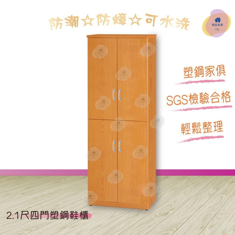 飛迅家俱·Fly· 2.1尺大容量塑鋼四門鞋櫃-全12款 防水家具 塑鋼家俱