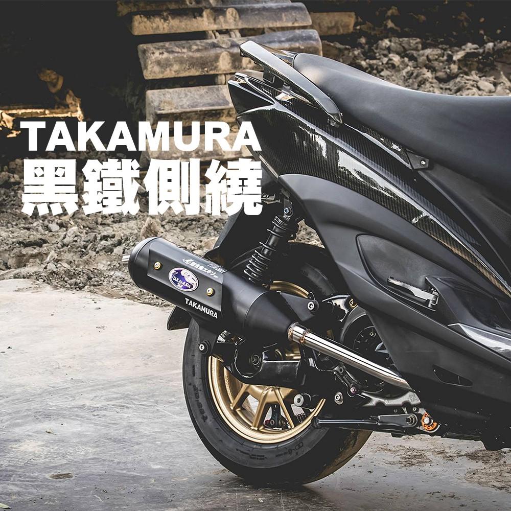 TAKAMURA 鷹村工廠 黑鐵 側繞 排氣管 標配 黑鋁護蓋