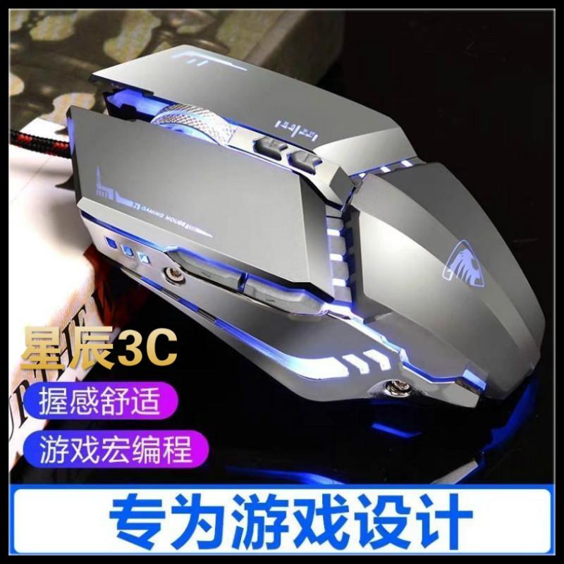 【現貨】蝰蛇機械有綫滑鼠 電競滑鼠 競技滑鼠 有線電競滑鼠 DPI調整 呼吸燈光 USB滑鼠 人體工學設計 辦公電腦周邊