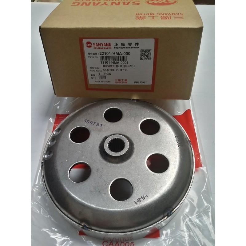 三陽原廠離合器外套(碗公) 適用機種:RV250/270/GTS300i