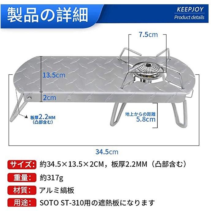 台灣現貨 日本 SOTO ST-310  蜘蛛爐 遮熱板 桌板 隔熱板 蜘蛛爐 st310 可折疊 超輕盈 銀色