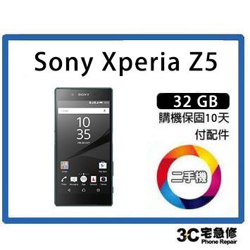 💯【二手】Sony Xperia Z5  附配件 售後保固10天