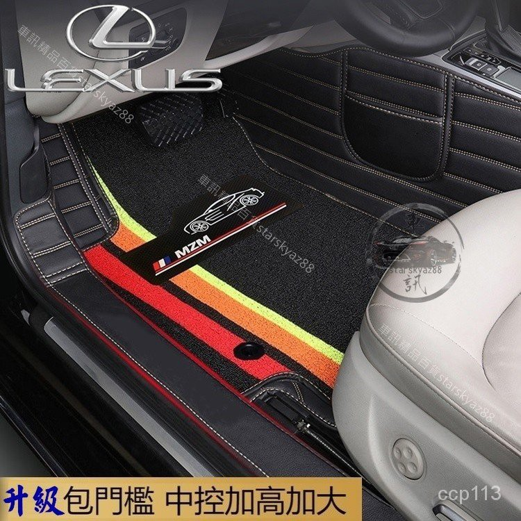 Lexus 3D立體腳踏墊 IS250 IS200t IS300 IS300h ISF 包門檻 汽車腳踏🛒