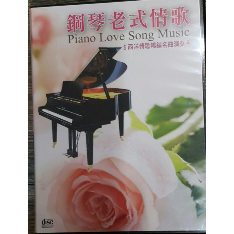 鋼琴老式情歌 8片CD