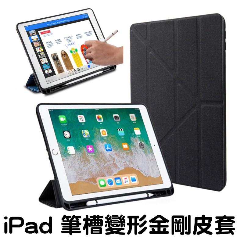 筆槽 變形金剛 iPad Pro 11吋 9.7吋 Air3 Mini4/5 防摔殼 保護套 保護殼 側掀支架 多角度
