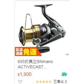 特價1650元猛哥釣具正Shimano ACTIVECAST 1050/1060/1080/1100 遠投捲線器淺線杯