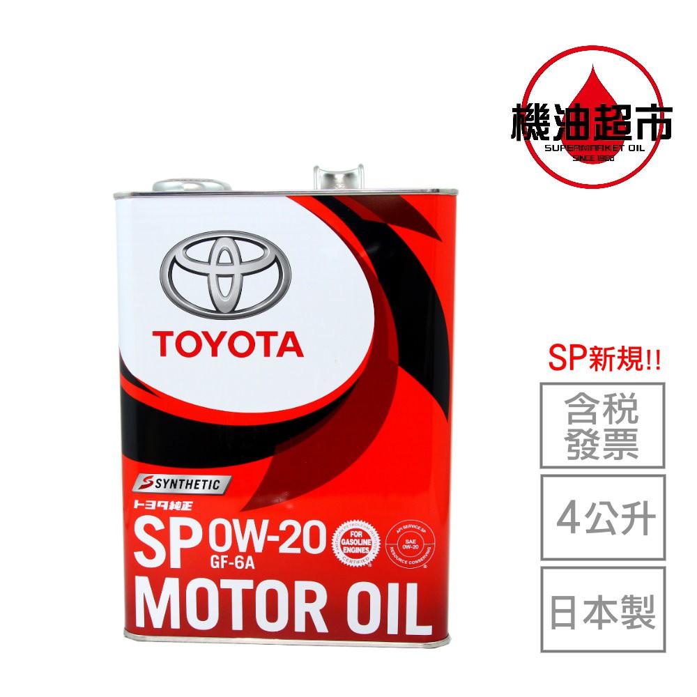 日本 豐田 0w20 新 SP 4L 日本製 TOYOTA 原廠(純正) 凌志 日本原裝 0W-20 超省燃費 機油超市