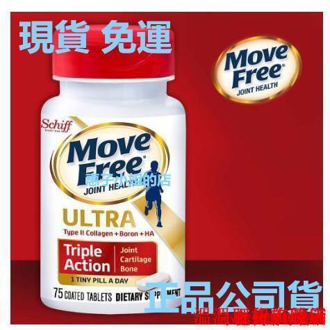 正品  Schiff Move Free Ultra 白瓶益節加強型迷你錠 75顆-肥妞