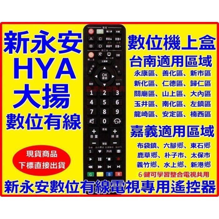 新永安第四台機上盒遙控器 適用H04H06台南新永安嘉義大揚有線電視新永安第四台遙控器只要是新永安都可使用