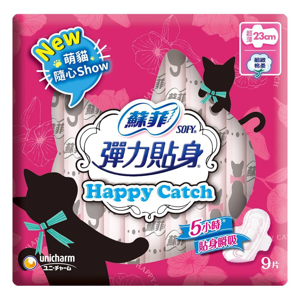 SOFY蘇菲彈力貼身HappyCatch超薄23cm9片【康是美】