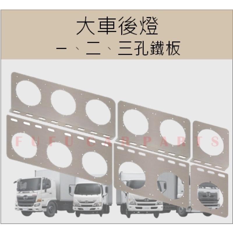 【 台灣 現貨 】圓形LED後燈用白鐵片  尾燈不銹鋼鐵板 剎車燈 方向燈 倒車燈 小燈 邊燈 側燈 貨車 卡車