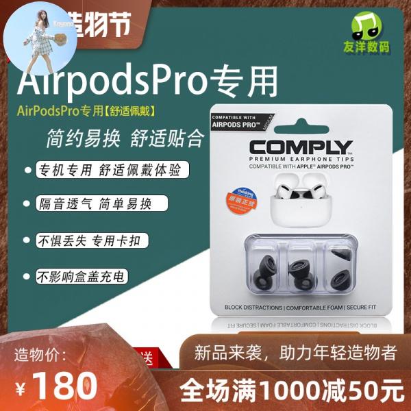 康佩來 Comply Foam Tips  for AirPods Pro專用原裝C套耳塞國行