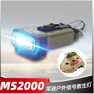 MS2000戶外求生燈戰術頭盔燈 CS戶外救援信號燈