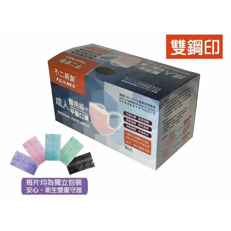 FUJI-NEO 不二新創 台灣製 成人醫用 平面口罩 粉色/藍色/紫色/黑色 50片/盒