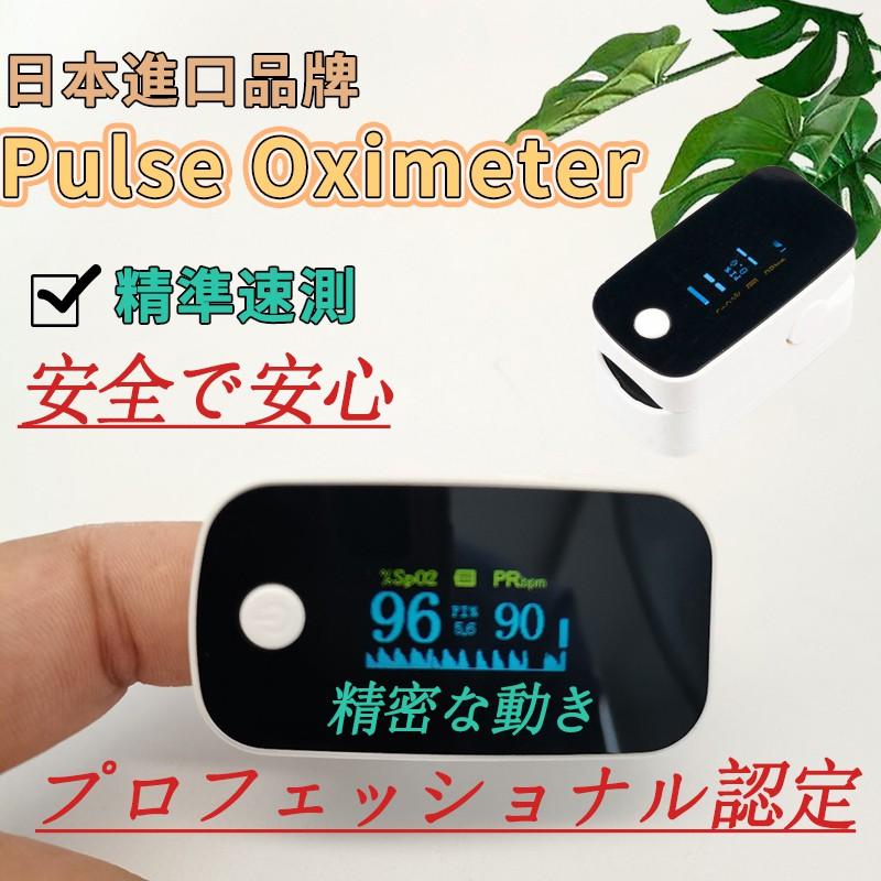 【在台現貨 免運 可開統編】氧濃監測 Pulse Oximeter 日本進口 限量 檢測 家庭通用/必備  TFT屏