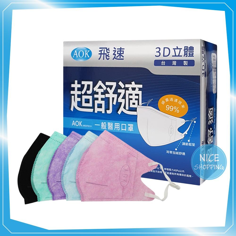 【現貨】 AOK 飛速 超舒適 3D立體醫用口罩 50入/盒 成人口罩 立體口罩 醫用口罩 拋棄式 台灣製