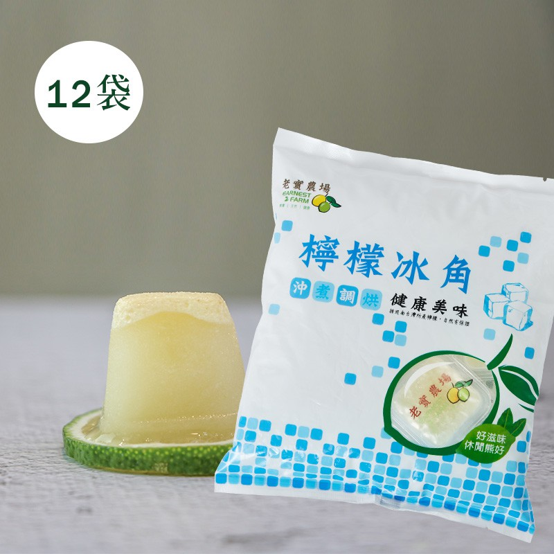 【老實農場】 檸檬冰角12袋