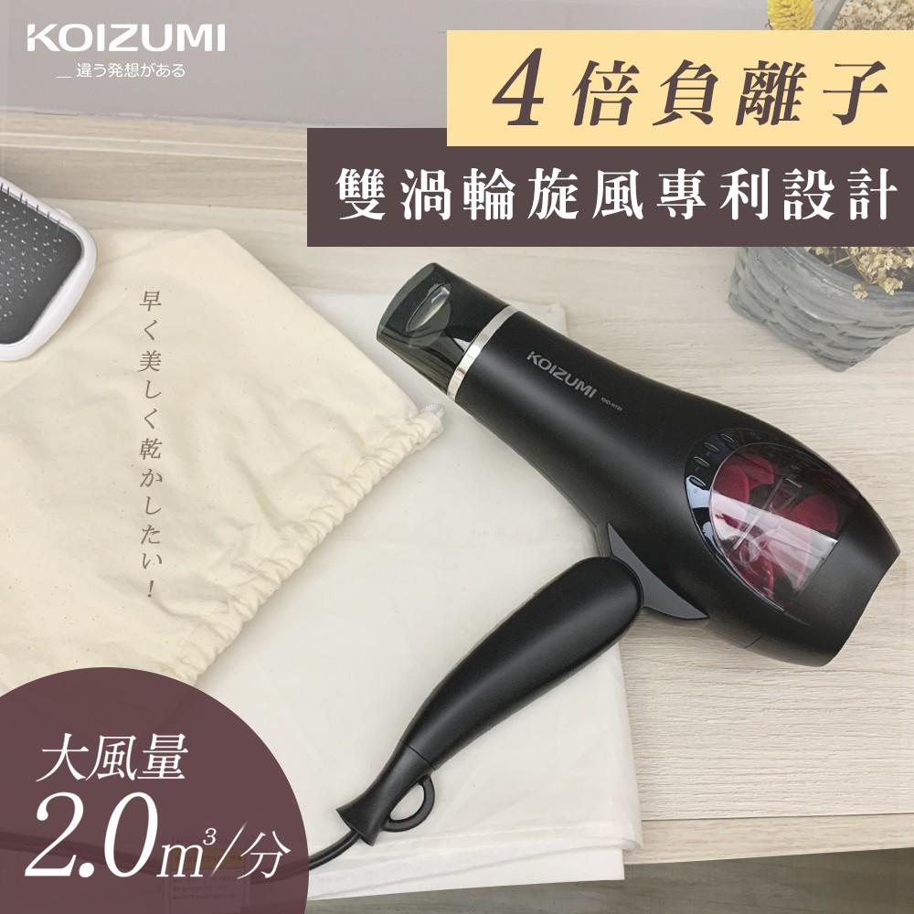 日本KOIZUMI 日本暢銷Monster怪物級負離子吹風機