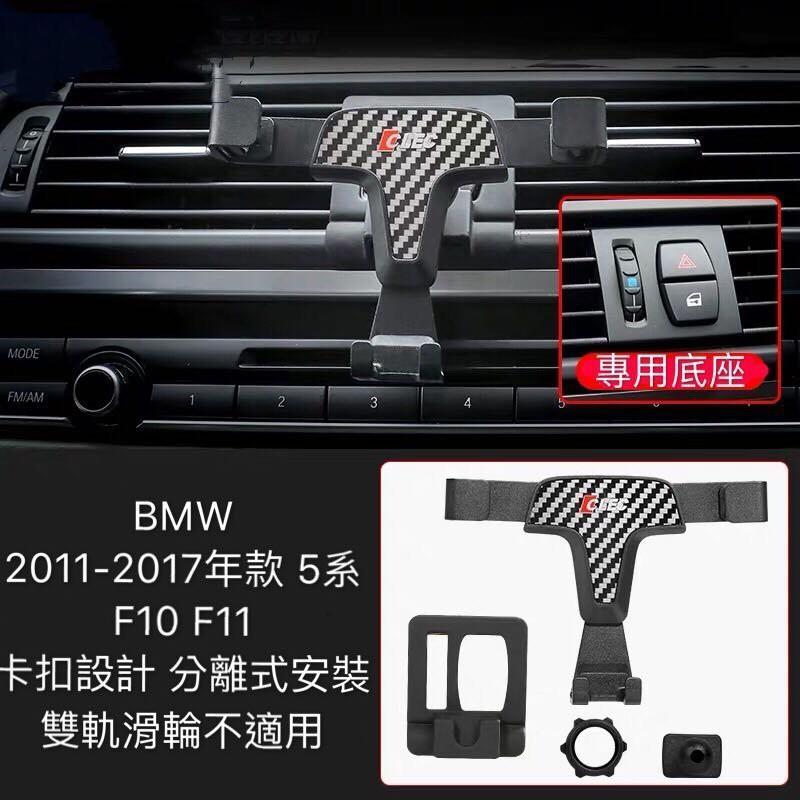 BMW 寶馬 F10 F11 520 530 540 專用 手機架 車用 出風口 卡扣式加黏貼設計 分離式安裝