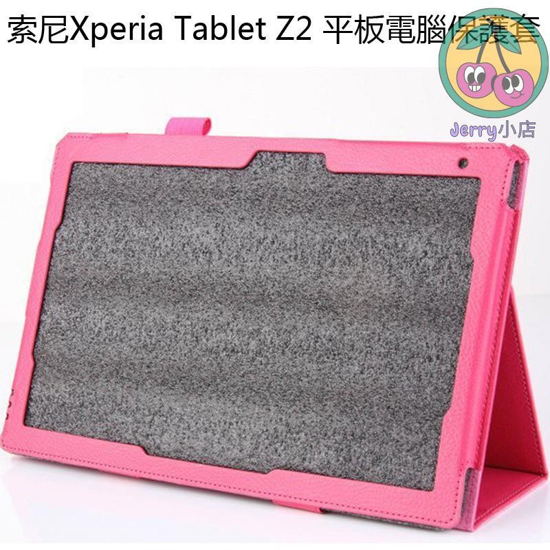 【現貨】索尼Xperia tablet Z2 平板電腦保護套 Sony Z2平板 保護殼 皮套Jerry的小店