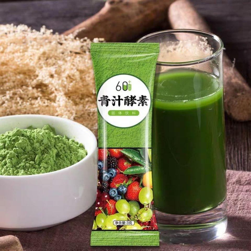 果蔬酵素青汁酵素瘦身輕腸減脂排便學生瘦大肚子#滿1699黑貓免運#【簡食】