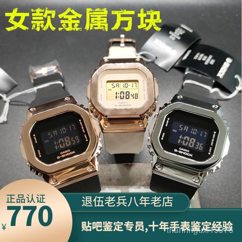 卡西歐GSHOCK女款金屬小方塊防水手錶GM-S5600-1PR/S5600PG-1/4PR