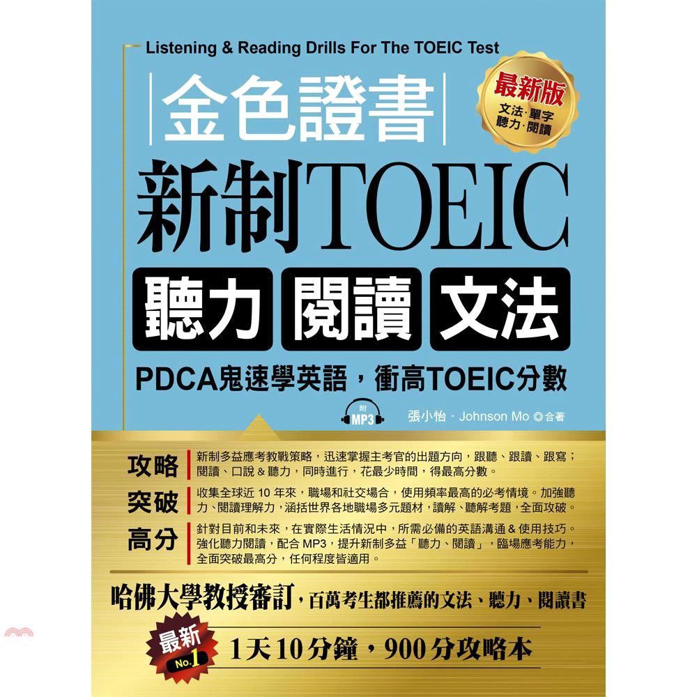 《布可屋》金色證書:新制TOEIC 聽力閱讀文法[75折]