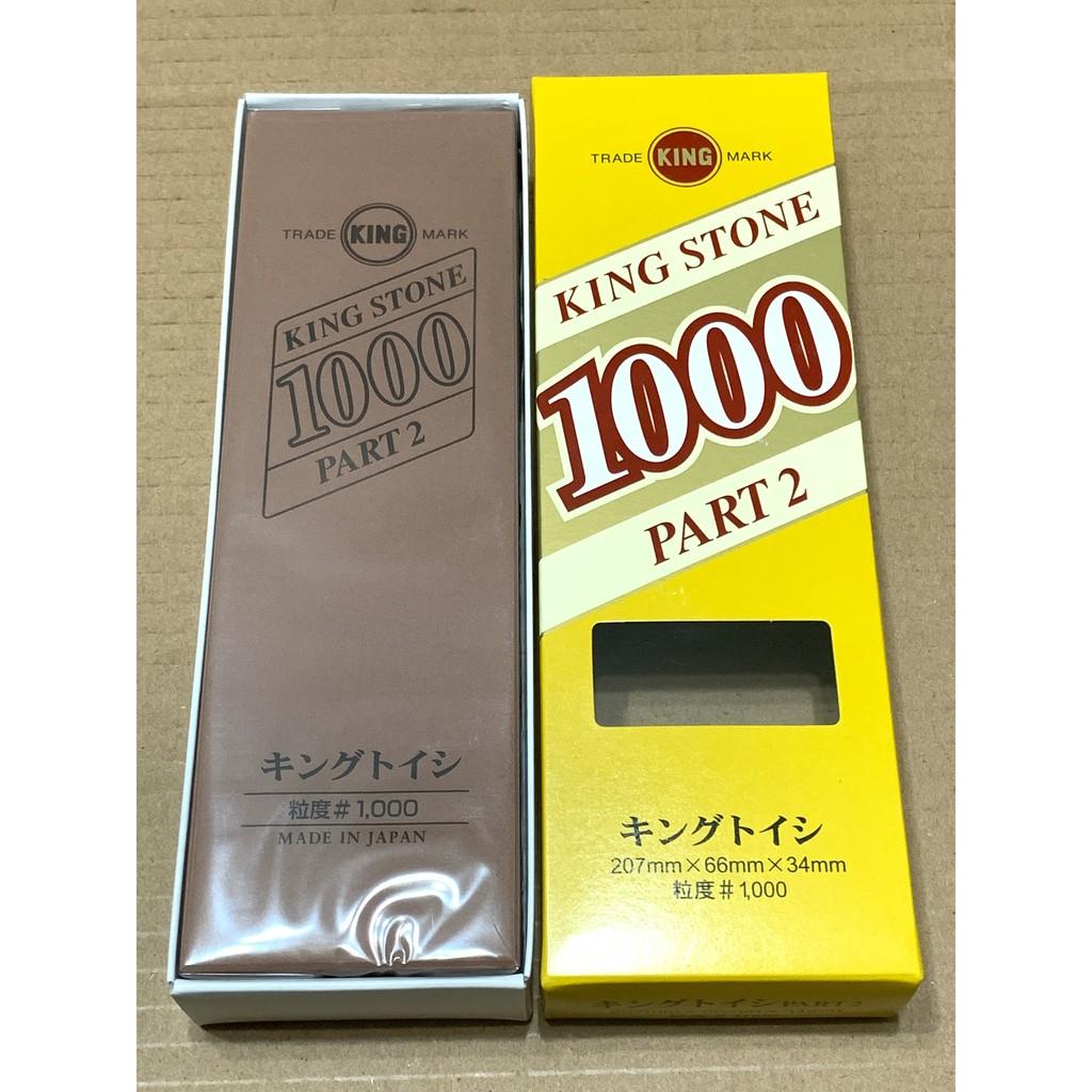 日本 KING STONE 磨刀石 #1000 中間石 砥石 日本製