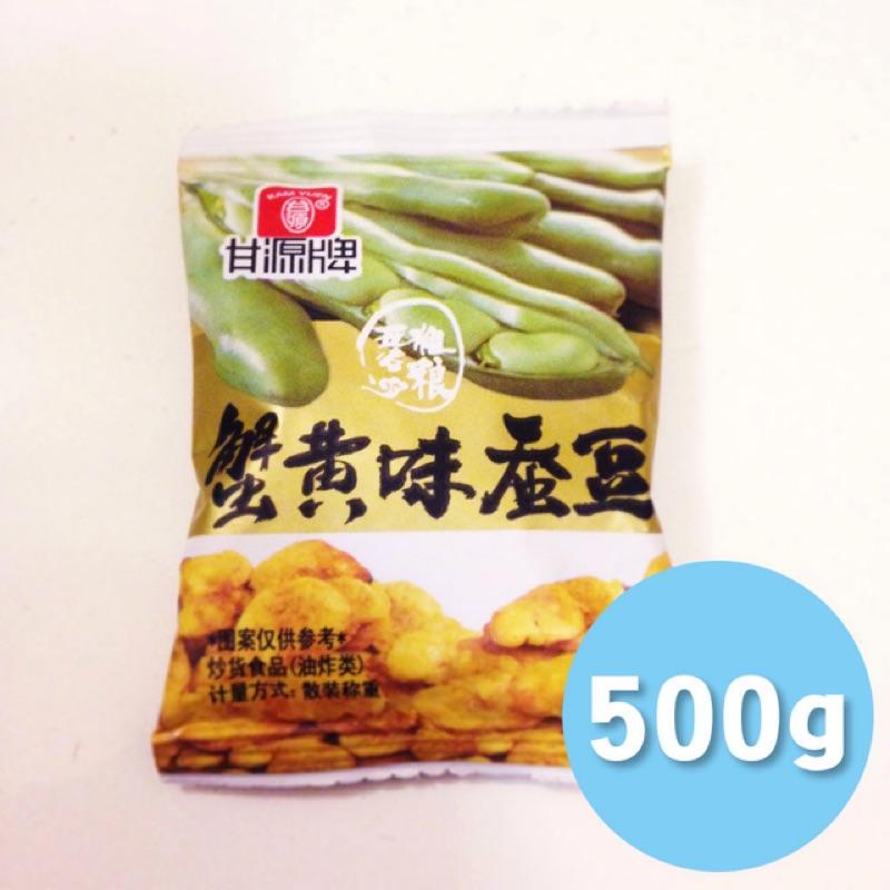 [RR小屋] 甘源牌 蟹黃味蠶豆 好吃 零食 小包裝 代購 現貨 500g