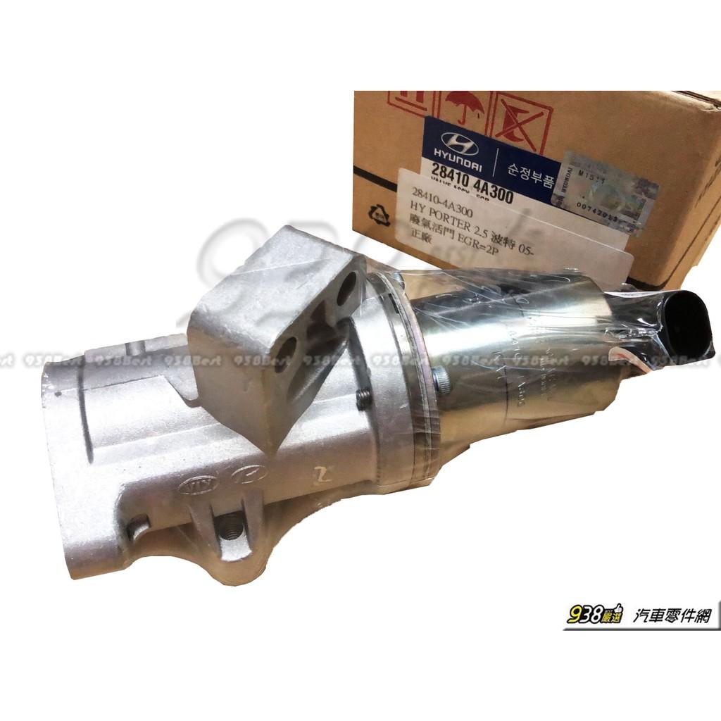 938嚴選 正廠 EGR 現代 PORTER 2.5 05年~08年 2P 電磁閥 廢氣調節閥
