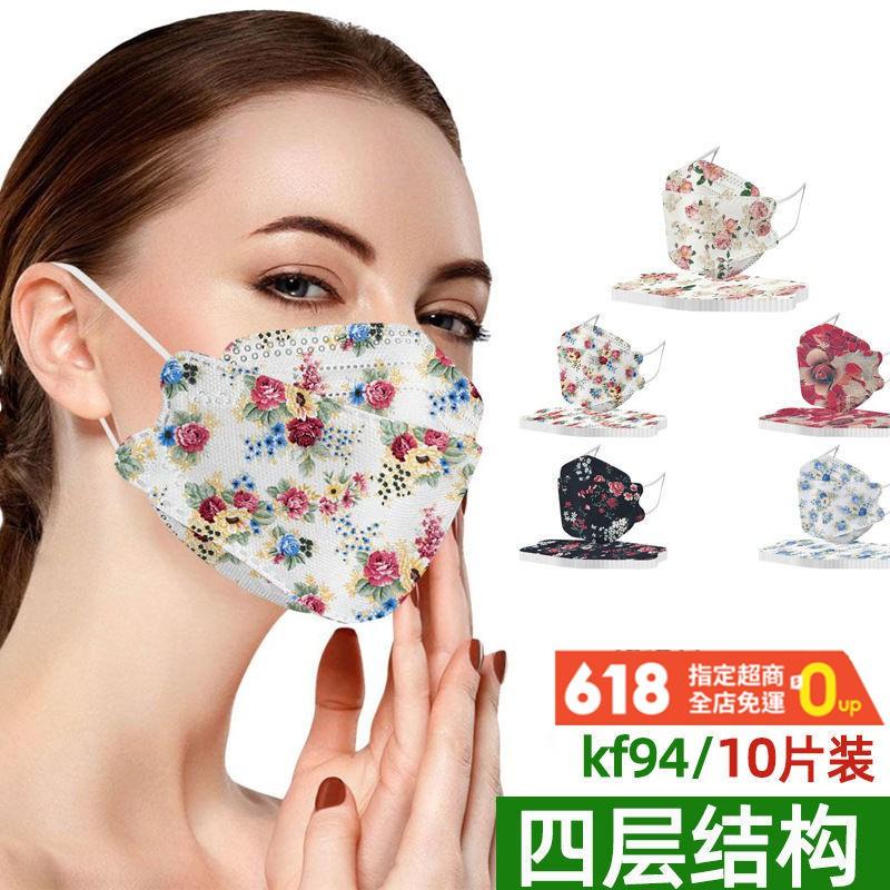 KF94 魚嘴型口罩 韓版 4D 立體 一次性4層防飛沫防曬透氣口罩批發