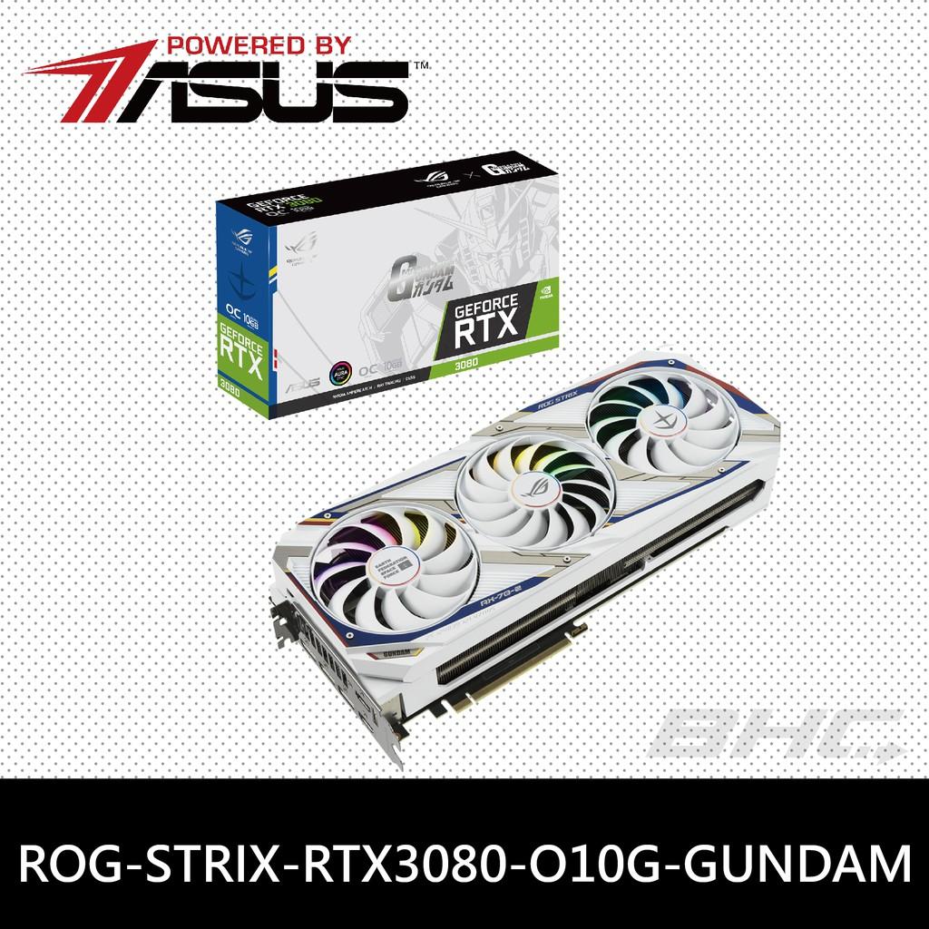 【組合包】華碩 ROG-STRIX-RTX3080-O10G-GUNDAM 顯示卡 + Z590