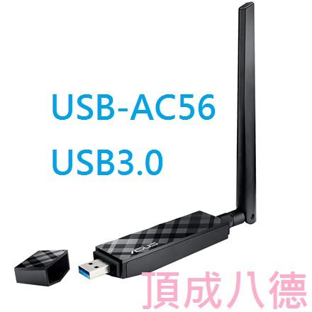 ASUS 華碩 USB-AC56 USB3.0 雙頻Wireless-AC1300 無線網卡 【折扣碼現折】