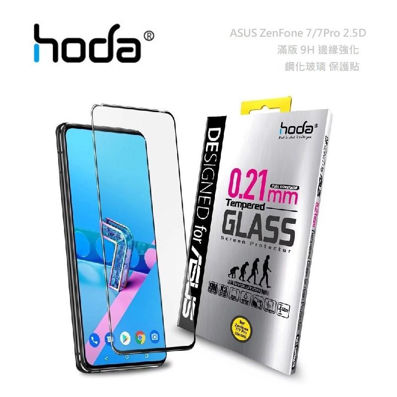 【HODA】ASUS ZenFone 7/7Pro 2.5D 滿版 9H 邊緣強化 鋼化玻璃 保護貼 光華。包你個頭