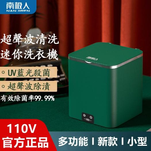 【憂尚】南極人 超聲波洗衣機 支持110V電壓 殺菌消毒二合一 迷你洗衣機 洗衣機 洗襪機 小型洗衣機 全自動單槽洗衣機