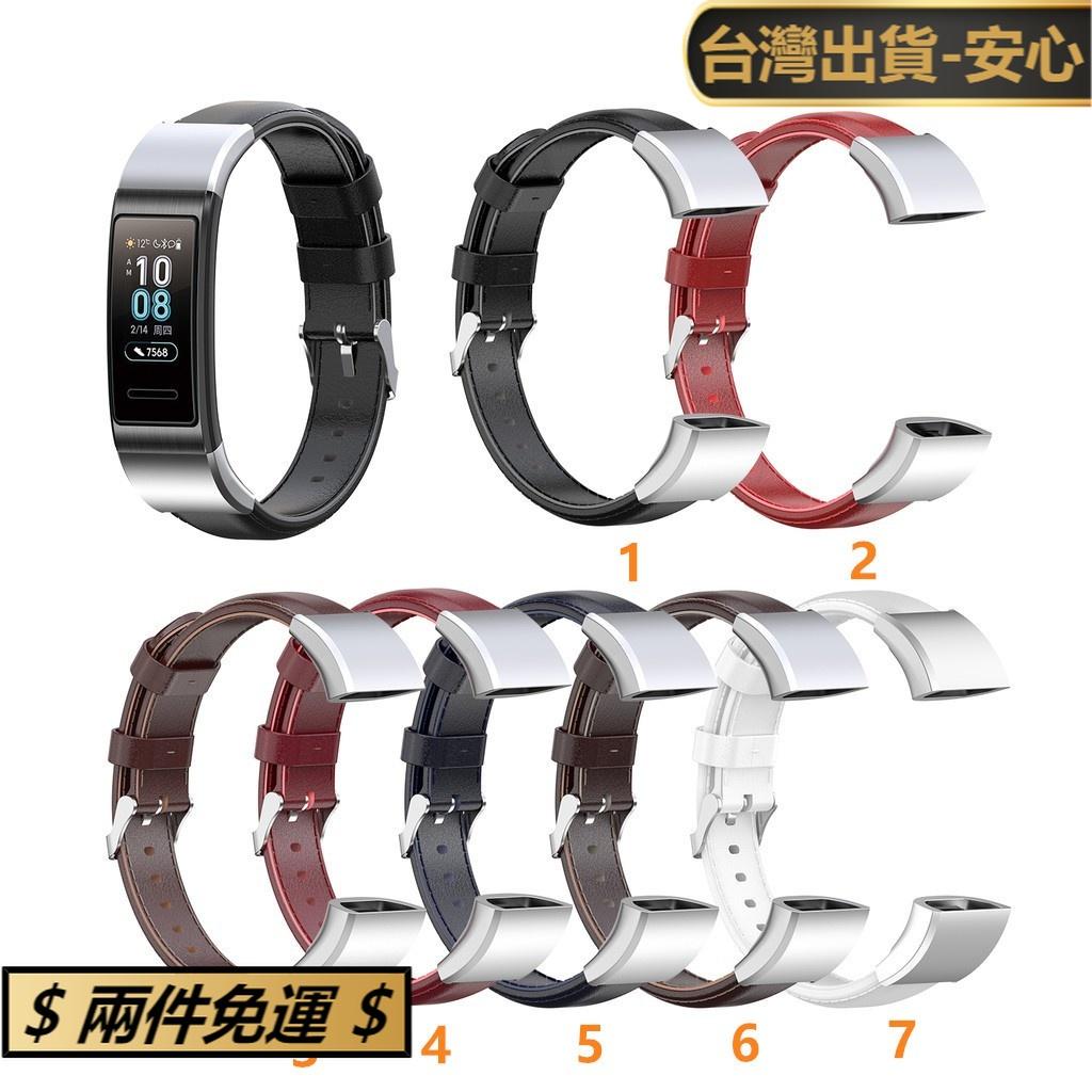紅藍天貓⚡華為手环band3/band 3 pro/錶帶 真皮錶帶 華為手環3錶帶 替換錶帶